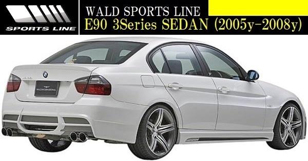 【M's】E90 BMW 3シリーズ 前期 (2005y-2008y) WALD SPORTS LINE リアバンパースポイラー//セダン FRP ヴァルド バルド エアロ_画像3