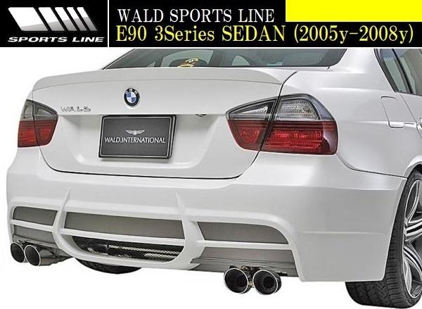 【M's】E90 BMW 3シリーズ 前期 (2005y-2008y) WALD SPORTS LINE リアバンパースポイラー//セダン FRP ヴァルド バルド エアロ_画像1