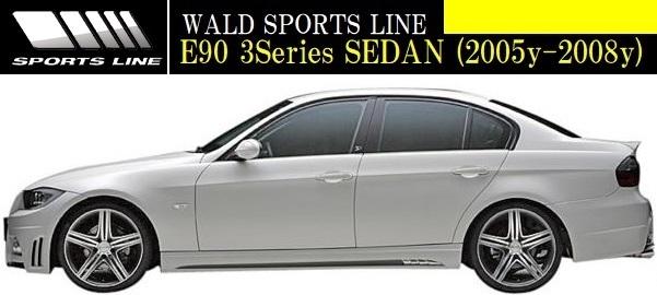 【M's】E90 BMW 3シリーズ 前期 (2005y-2008y) WALD SPORTS LINE サイドステップ 左右//セダン FRP ヴァルド バルド エアロ_画像1