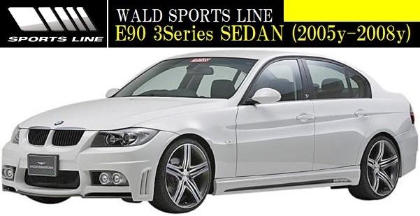 【M's】BMW E90 3シリーズ 前期 (2005y-2008y) WALD SPORTS LINE サイドステップ 左右//セダン FRP ヴァルド バルド エアロ_画像4