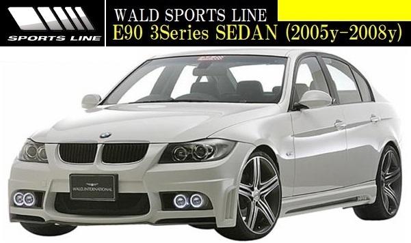 【M's】E90 E91 BMW 3シリーズ 前期 (2005y-2008y) WALD SPORTS LINE フロントバンパースポイラー//セダン FRP ヴァルド バルド エアロ_画像2