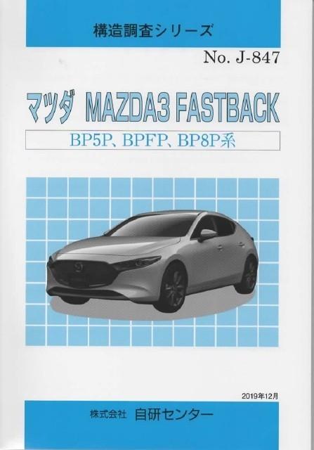 【即決】構造調査シリーズ/マツダ MAZDZ3 FASTBACK BP5P,BPFP,BP8P系 j-847_画像1