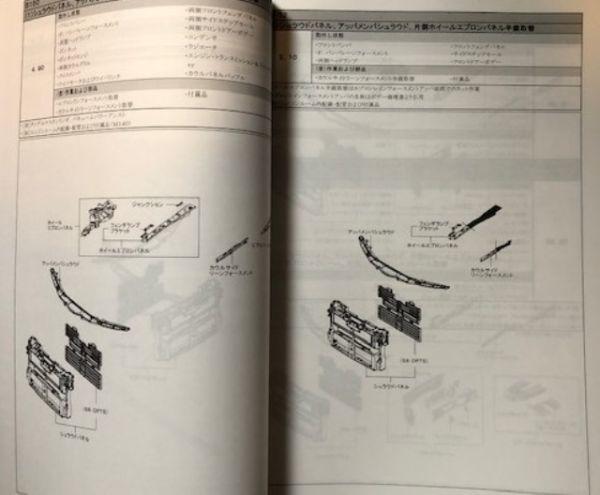 【即決】構造調査シリーズ/マツダ MAZDZ3 FASTBACK BP5P,BPFP,BP8P系 j-847_画像4