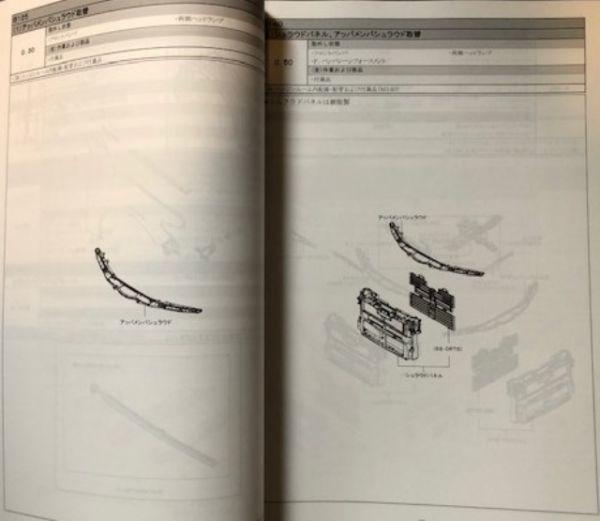 【即決】構造調査シリーズ/マツダ MAZDZ3 FASTBACK BP5P,BPFP,BP8P系 j-847_画像3