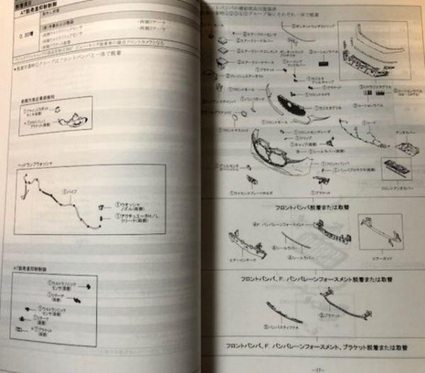 【即決】構造調査シリーズ/マツダ MAZDZ3 FASTBACK BP5P,BPFP,BP8P系 j-847_画像2