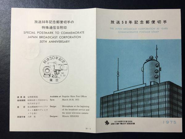 3551希少1975年全日本郵便切手普及協会 記念切手解説書 放送50年 2連貼 東京中央FDC初日記念カバー使用済消印初日印記念印特印風景印ハト印_画像1