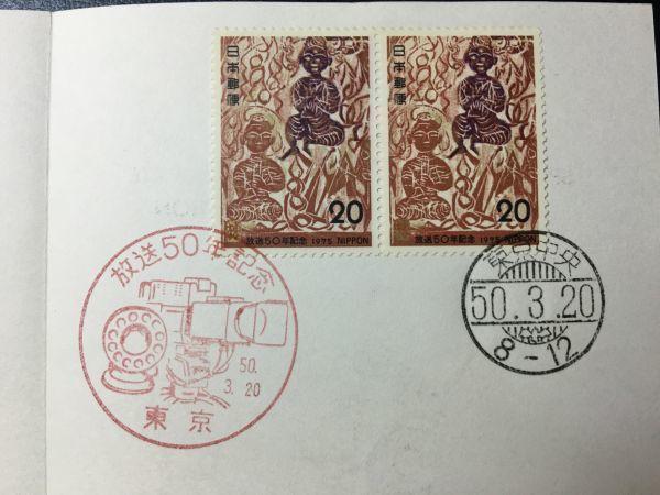 3551希少1975年全日本郵便切手普及協会 記念切手解説書 放送50年 2連貼 東京中央FDC初日記念カバー使用済消印初日印記念印特印風景印ハト印_画像2