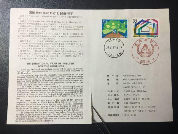 1782希少1987年全日本郵便切手普及協会 記念切手解説書 国際居住年2種貼東京中央FDC初日記念カバー使用済消印初日印記念印特印風景印欧文印_画像3