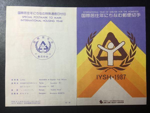 1782希少1987年全日本郵便切手普及協会 記念切手解説書 国際居住年2種貼東京中央FDC初日記念カバー使用済消印初日印記念印特印風景印欧文印_画像1
