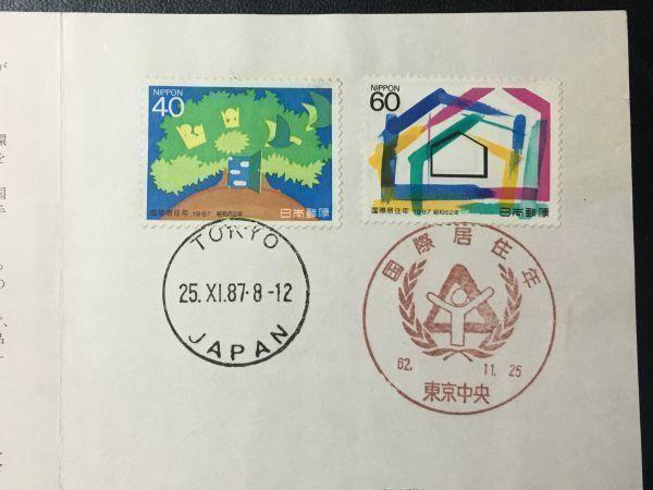 1782希少1987年全日本郵便切手普及協会 記念切手解説書 国際居住年2種貼東京中央FDC初日記念カバー使用済消印初日印記念印特印風景印欧文印_画像2