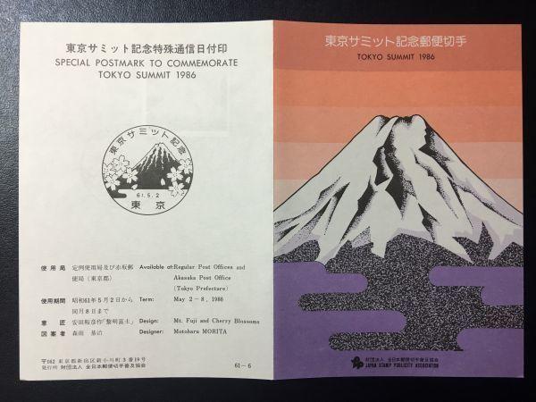 1955希少1986年 全日本郵便切手普及協会発行 記念切手解説書 東京サミット 赤坂61.5.2 FDC初日記念カバー使用済消印初日印記念印特印風景印_画像1