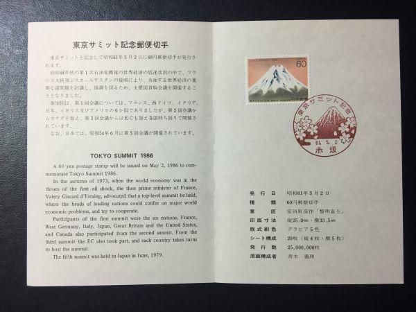 1955希少1986年 全日本郵便切手普及協会発行 記念切手解説書 東京サミット 赤坂61.5.2 FDC初日記念カバー使用済消印初日印記念印特印風景印_画像3