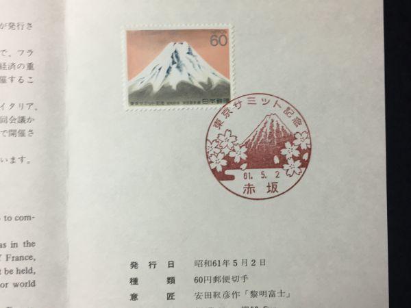 1955希少1986年 全日本郵便切手普及協会発行 記念切手解説書 東京サミット 赤坂61.5.2 FDC初日記念カバー使用済消印初日印記念印特印風景印_画像2