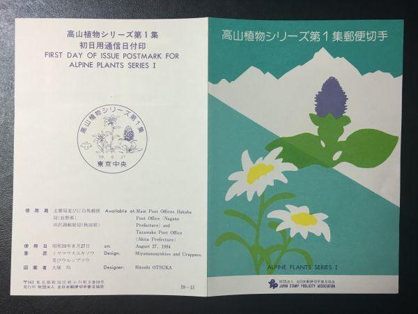 2341希少1984年全日本郵便切手普及協会記念切手解説書 高山植物シリーズ第1集2種貼東京FDC初日記念カバー使用済消印初日印記念印特印風景印_画像1
