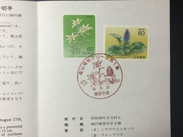 2341希少1984年全日本郵便切手普及協会記念切手解説書 高山植物シリーズ第1集2種貼東京FDC初日記念カバー使用済消印初日印記念印特印風景印_画像2