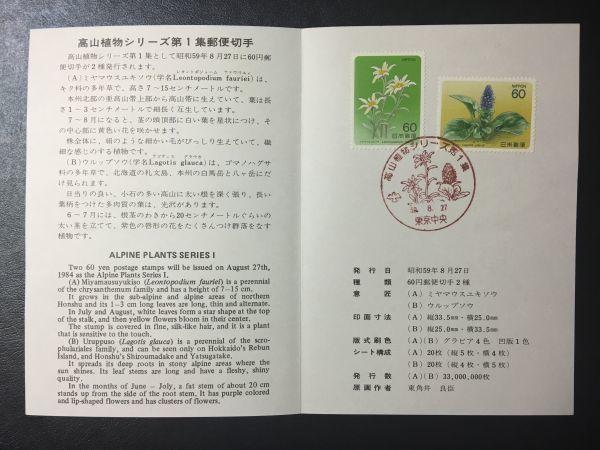 2341希少1984年全日本郵便切手普及協会記念切手解説書 高山植物シリーズ第1集2種貼東京FDC初日記念カバー使用済消印初日印記念印特印風景印_画像3