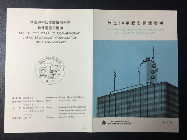 1903希少1975年 全日本郵便切手普及協会発行 記念切手解説書 放送50年 東京50.3.20 FDC初日記念カバー使用済消印初日印記念印特印風景印_画像1