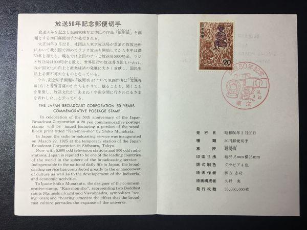 1903希少1975年 全日本郵便切手普及協会発行 記念切手解説書 放送50年 東京50.3.20 FDC初日記念カバー使用済消印初日印記念印特印風景印_画像3