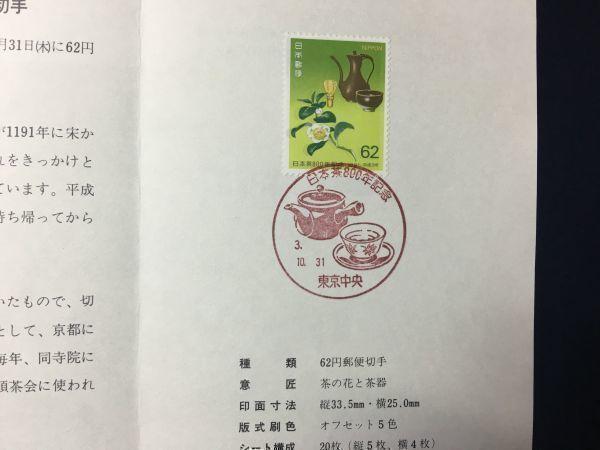 1995希少1991年全日本郵便切手普及協会 記念切手解説書 日本茶800年 東京中央3.10.31 FDC初日記念カバー使用済消印初日印記念印特印風景印_画像2