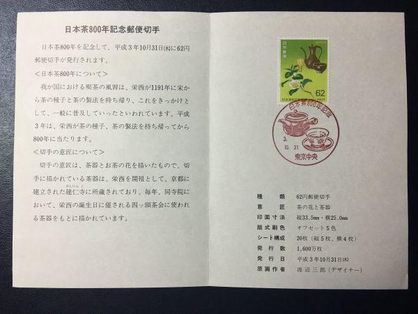 1995希少1991年全日本郵便切手普及協会 記念切手解説書 日本茶800年 東京中央3.10.31 FDC初日記念カバー使用済消印初日印記念印特印風景印_画像3