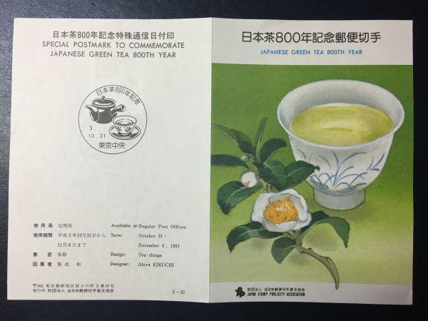 1995希少1991年全日本郵便切手普及協会 記念切手解説書 日本茶800年 東京中央3.10.31 FDC初日記念カバー使用済消印初日印記念印特印風景印_画像1