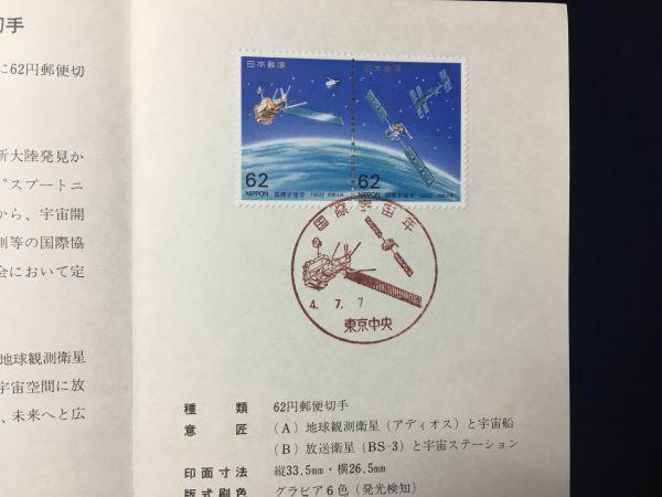 1997希少1992全日本郵便切手普及協会記念切手解説書 国際宇宙年2種ペア貼東京中央4.7.7FDC初日記念カバー使用済消印初日印記念印特印風景印_画像2