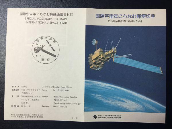 1997希少1992全日本郵便切手普及協会記念切手解説書 国際宇宙年2種ペア貼東京中央4.7.7FDC初日記念カバー使用済消印初日印記念印特印風景印_画像1