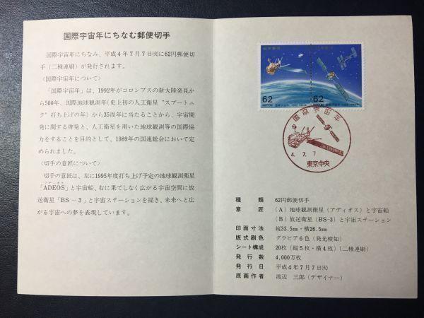 1997希少1992全日本郵便切手普及協会記念切手解説書 国際宇宙年2種ペア貼東京中央4.7.7FDC初日記念カバー使用済消印初日印記念印特印風景印_画像3