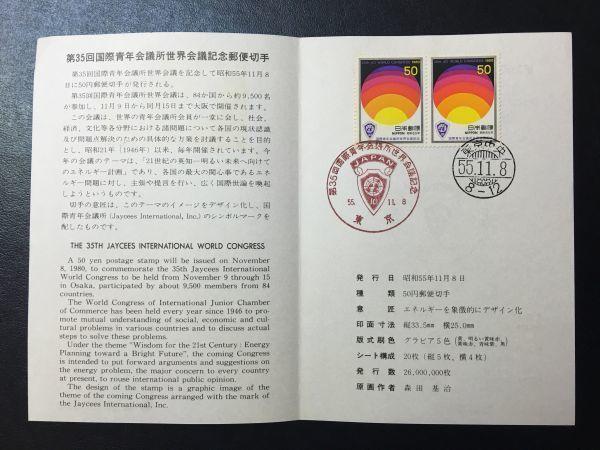 1812希少80全日本郵便切手普及協会記念切手解説書第35回国際青年会議所世界会議2連東京FDC初日記念カバー使用済消印初日印記念印特印風景印_画像3