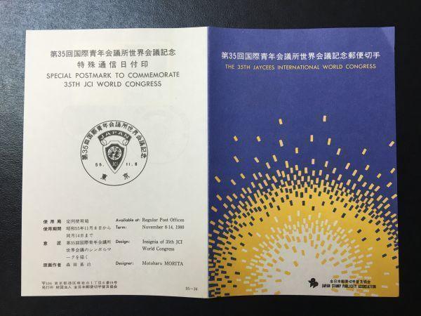 1812希少80全日本郵便切手普及協会記念切手解説書第35回国際青年会議所世界会議2連東京FDC初日記念カバー使用済消印初日印記念印特印風景印_画像1