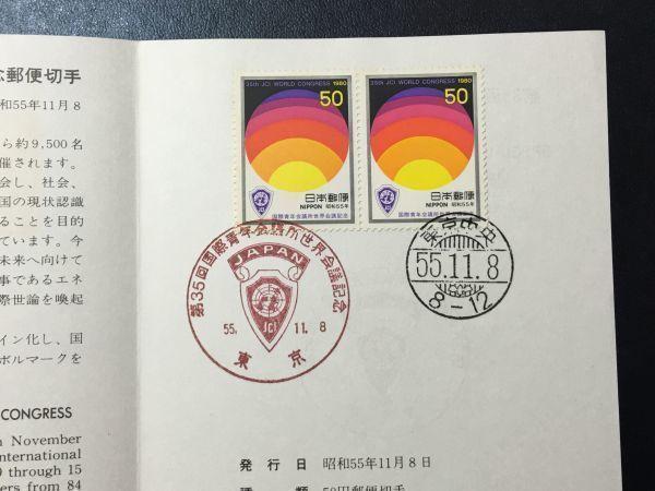 1812希少80全日本郵便切手普及協会記念切手解説書第35回国際青年会議所世界会議2連東京FDC初日記念カバー使用済消印初日印記念印特印風景印_画像2