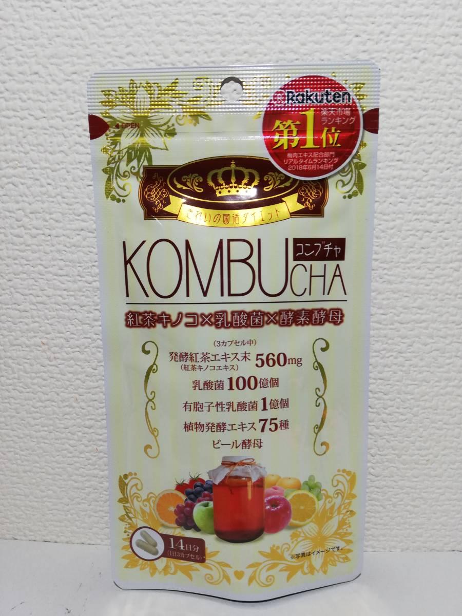[2袋セット送料\140]ユーワ KOMBUCHA コンブチャ 42粒(14日分)紅茶キノコ×乳酸菌×酵素酵母_2袋セット