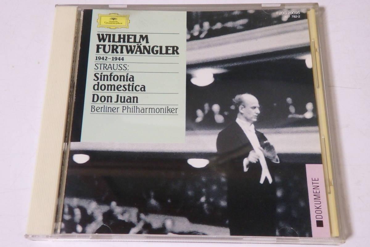 427 クラシック CD シュトラウス 家庭交響曲 作品53 交響詩「ドン・ファン」フルトヴェングラー ピアノ ヴァイオリン 交響曲 管弦楽 協奏曲_画像1