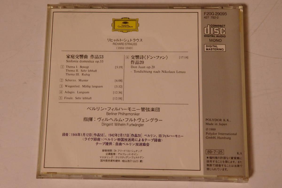 427 クラシック CD シュトラウス 家庭交響曲 作品53 交響詩「ドン・ファン」フルトヴェングラー ピアノ ヴァイオリン 交響曲 管弦楽 協奏曲_画像3