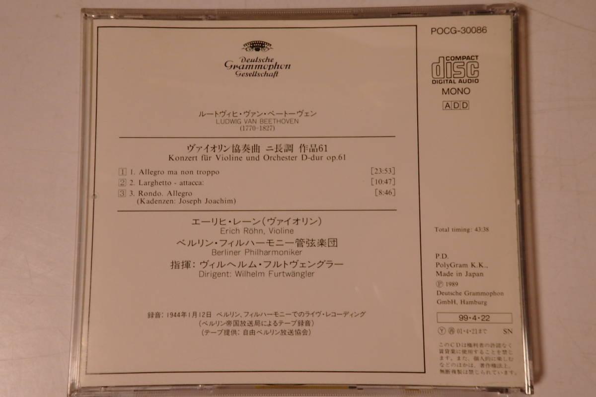 378 クラシック CD ベートーヴェン ヴァイオリン協奏曲 ニ長調 作品61 フルトヴェングラー レーン ヴァイオリン 交響曲 管弦楽 協奏曲_画像2