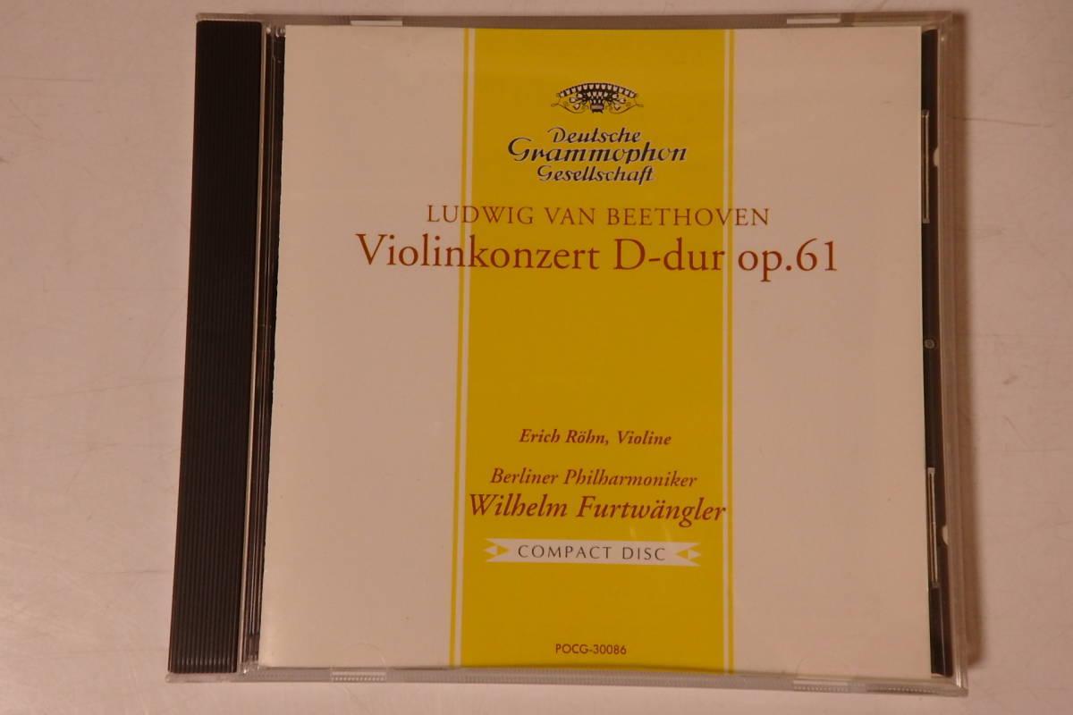 378 クラシック CD ベートーヴェン ヴァイオリン協奏曲 ニ長調 作品61 フルトヴェングラー レーン ヴァイオリン 交響曲 管弦楽 協奏曲_画像1