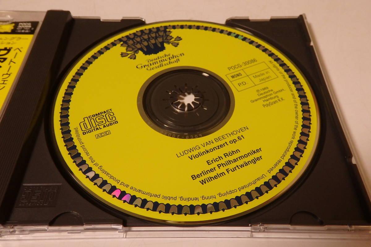378 クラシック CD ベートーヴェン ヴァイオリン協奏曲 ニ長調 作品61 フルトヴェングラー レーン ヴァイオリン 交響曲 管弦楽 協奏曲_画像4