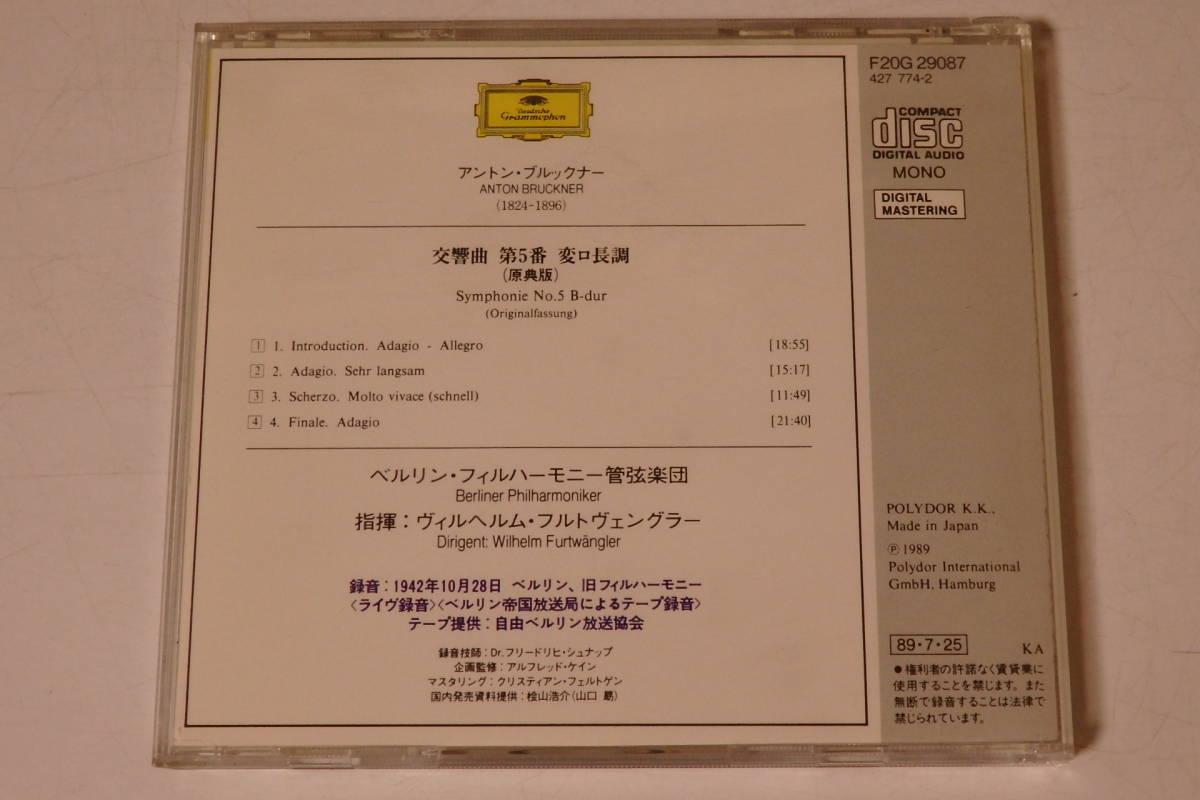 319 クラシック CD ブルックナー 交響曲 第5番 変ロ長調 フルトヴェングラー ピアノ ヴァイオリン 交響曲 管弦楽 協奏曲_画像2