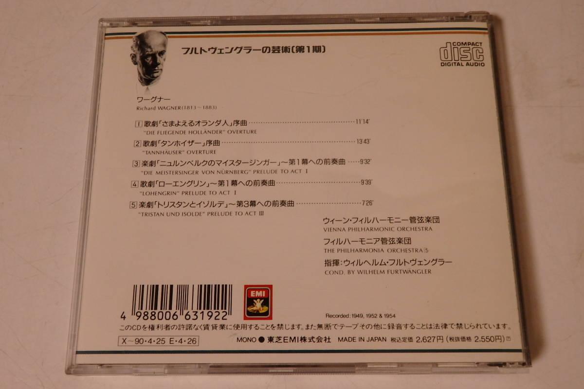 529 クラシック CD フルトヴェングラー ワーグナー 歌劇 さまよえるオランダ人 楽劇 前奏曲 ピアノ ヴァイオリン 交響曲 管弦楽 協奏曲_画像2