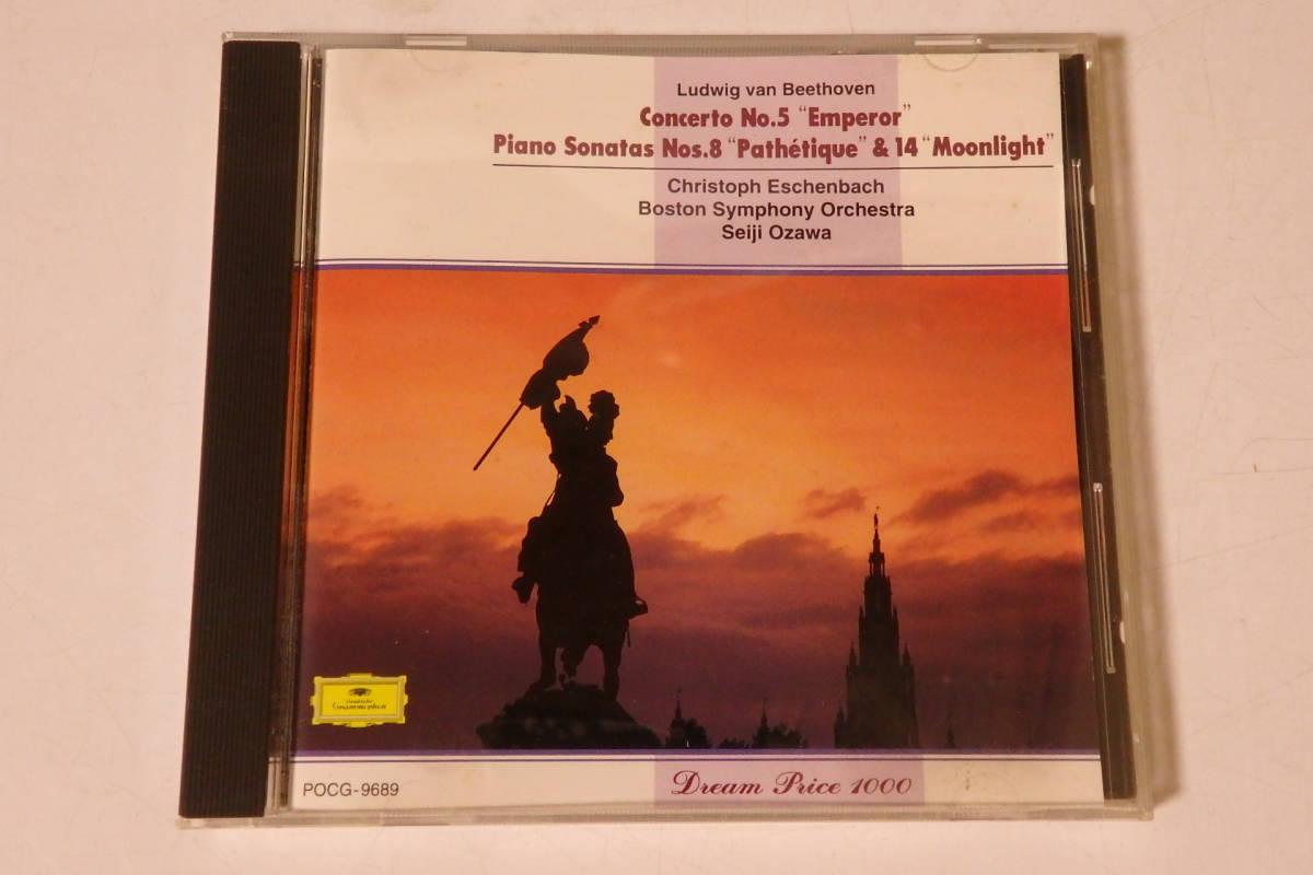 447 クラシック CD ベートーヴェン ピアノ協奏曲第5番「皇帝」ピアノソナタ第8番「悲愴」第14番「月光」エッシェンバッハ ピアノ_画像1