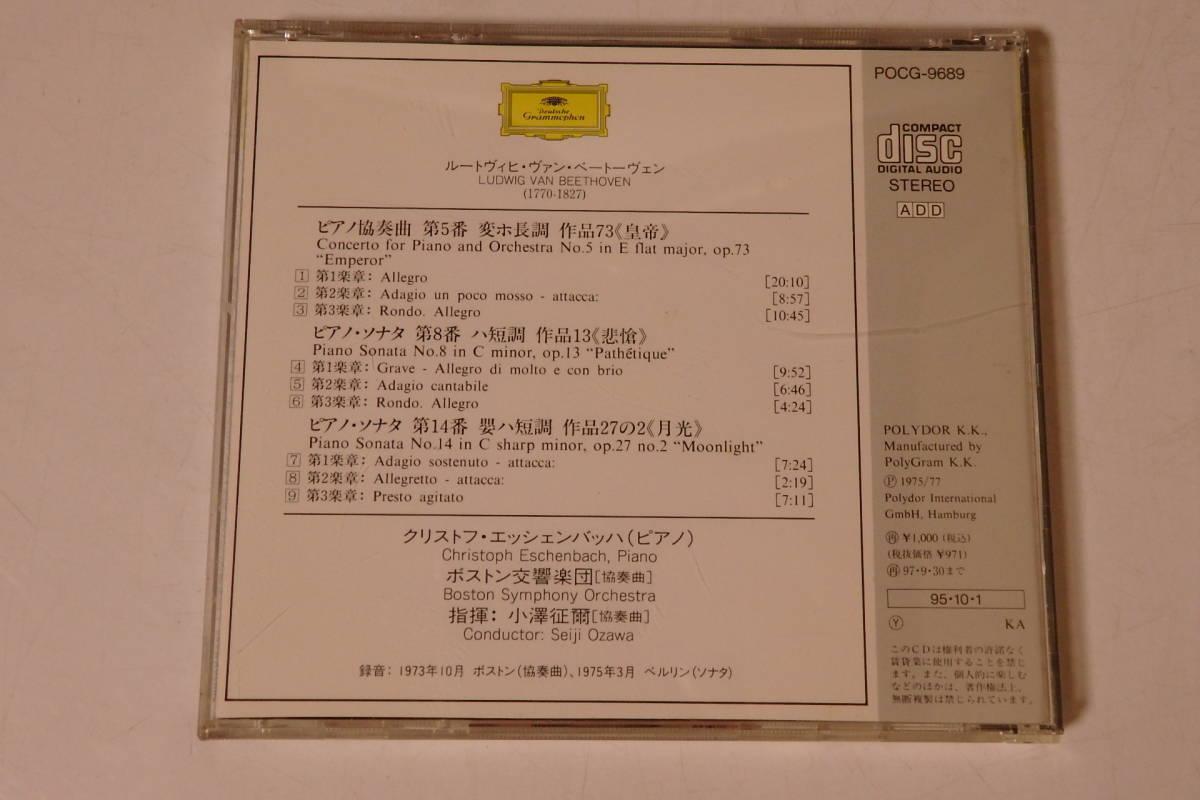 447 クラシック CD ベートーヴェン ピアノ協奏曲第5番「皇帝」ピアノソナタ第8番「悲愴」第14番「月光」エッシェンバッハ ピアノ_画像2