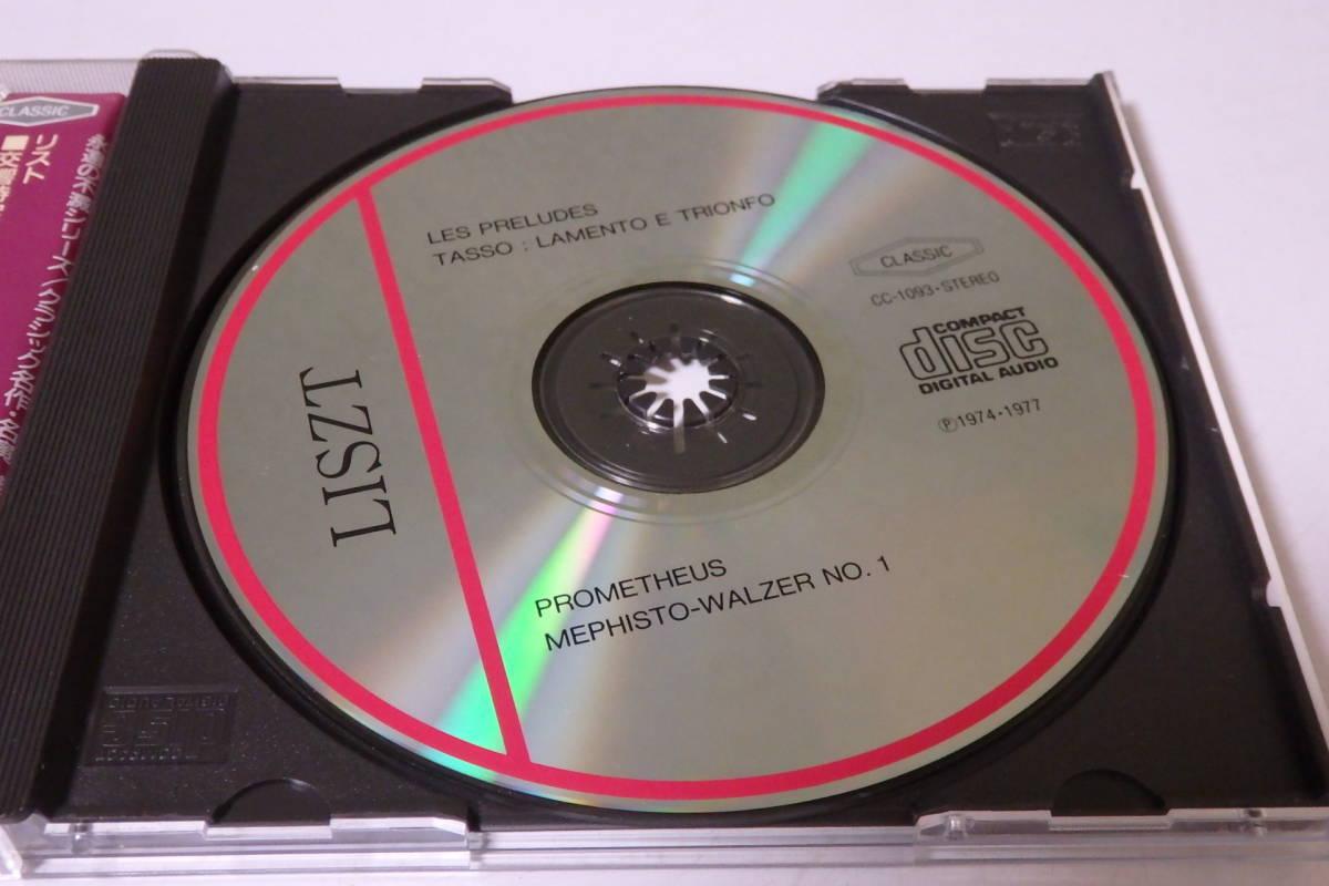 438 クラシック CD リスト 交響詩「前奏曲」「タッソー悲劇と勝利」「プロメテウス」メフィストワルツ第1番 交響曲 管弦楽 協奏曲_画像4