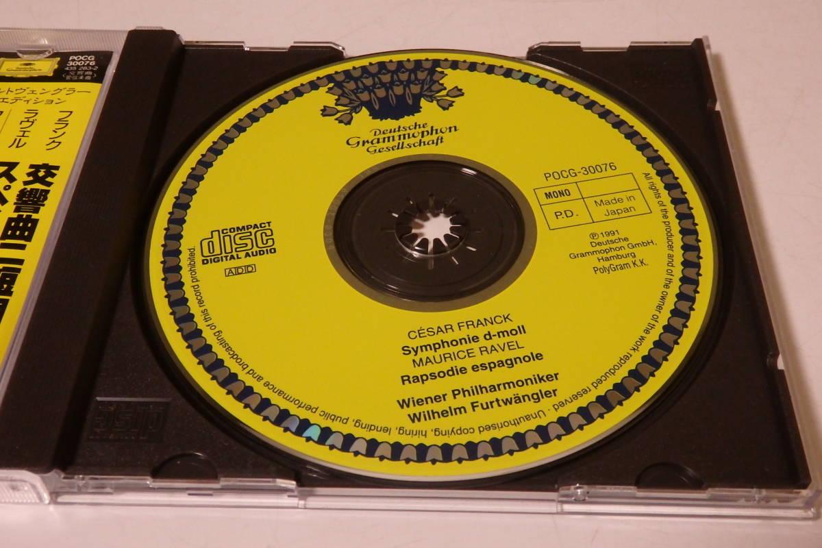 369 クラシック CD フランク 交響曲 ニ短調 ラヴェル スペイン狂詩曲 フルトヴェングラー ピアノ ヴァイオリン 交響曲 管弦楽 協奏曲_画像4