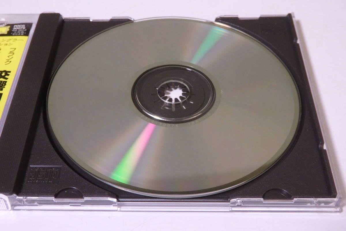 369 クラシック CD フランク 交響曲 ニ短調 ラヴェル スペイン狂詩曲 フルトヴェングラー ピアノ ヴァイオリン 交響曲 管弦楽 協奏曲_画像5