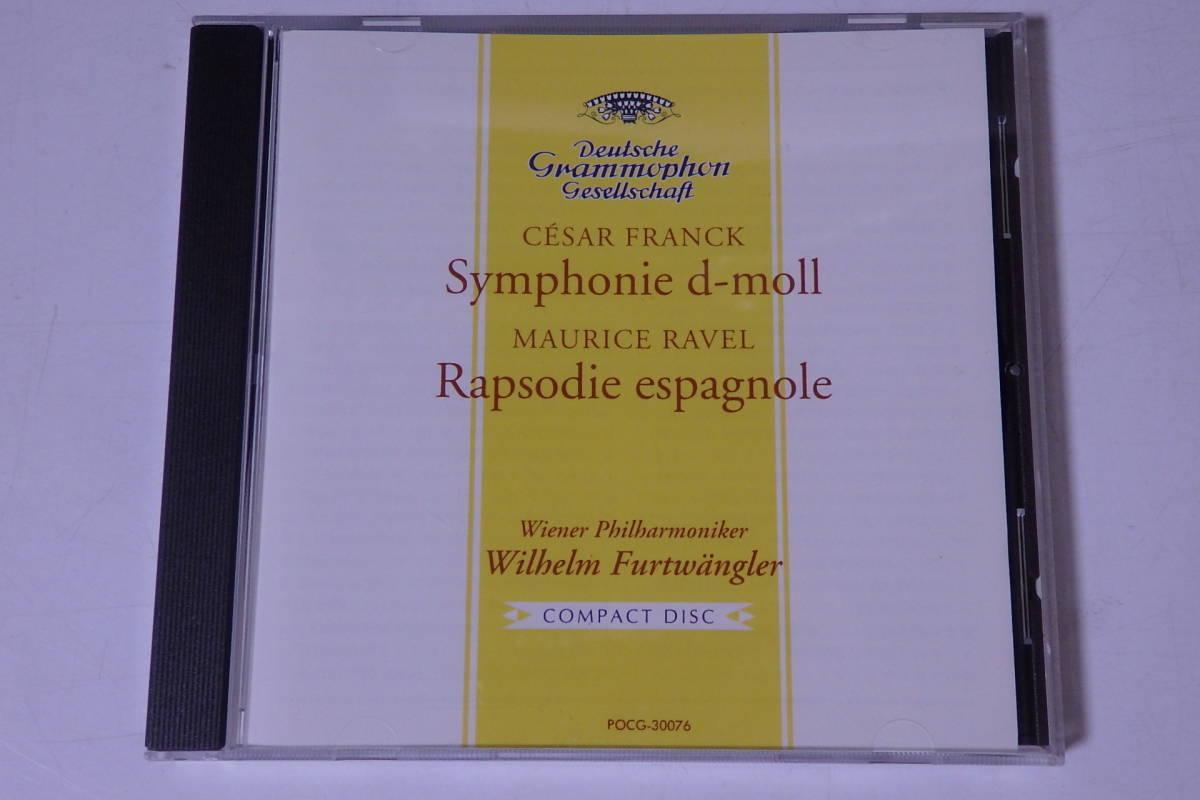 369 クラシック CD フランク 交響曲 ニ短調 ラヴェル スペイン狂詩曲 フルトヴェングラー ピアノ ヴァイオリン 交響曲 管弦楽 協奏曲_画像1