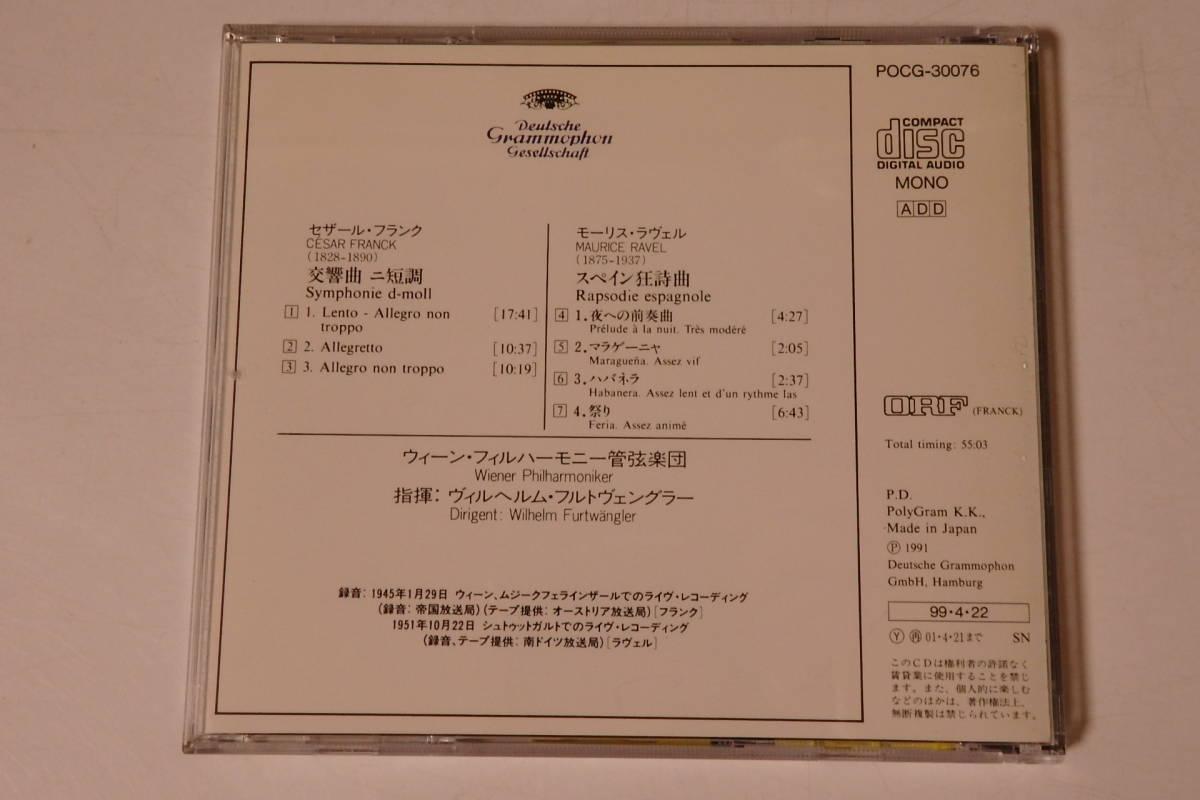 369 クラシック CD フランク 交響曲 ニ短調 ラヴェル スペイン狂詩曲 フルトヴェングラー ピアノ ヴァイオリン 交響曲 管弦楽 協奏曲_画像2