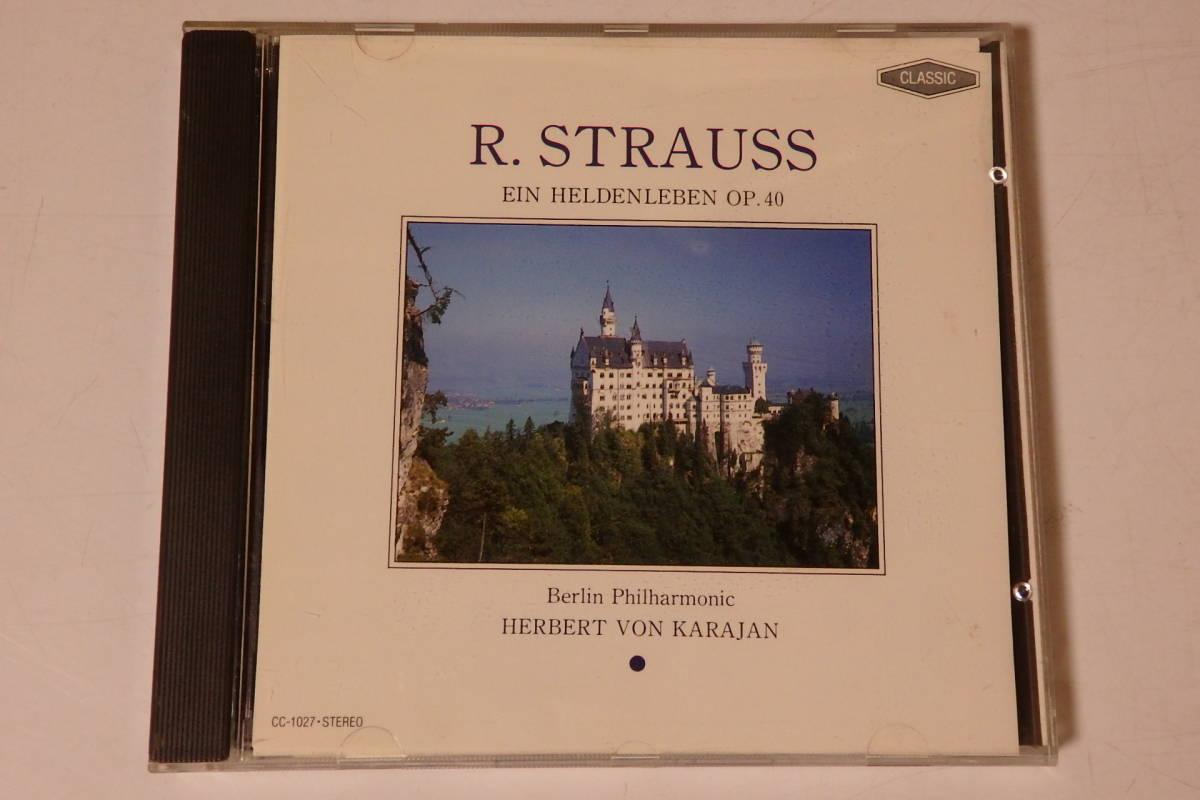 348 クラシック CD シュトラウス 交響詩「英雄の生涯」作品40 カラヤン ピアノ ヴァイオリン 交響曲 管弦楽 協奏曲_画像1