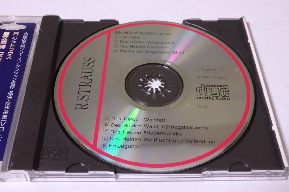 348 クラシック CD シュトラウス 交響詩「英雄の生涯」作品40 カラヤン ピアノ ヴァイオリン 交響曲 管弦楽 協奏曲_画像4