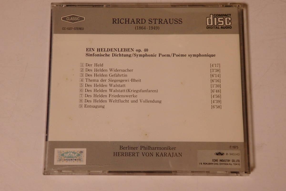 348 クラシック CD シュトラウス 交響詩「英雄の生涯」作品40 カラヤン ピアノ ヴァイオリン 交響曲 管弦楽 協奏曲_画像2