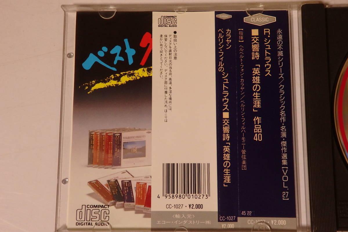 348 クラシック CD シュトラウス 交響詩「英雄の生涯」作品40 カラヤン ピアノ ヴァイオリン 交響曲 管弦楽 協奏曲_画像3